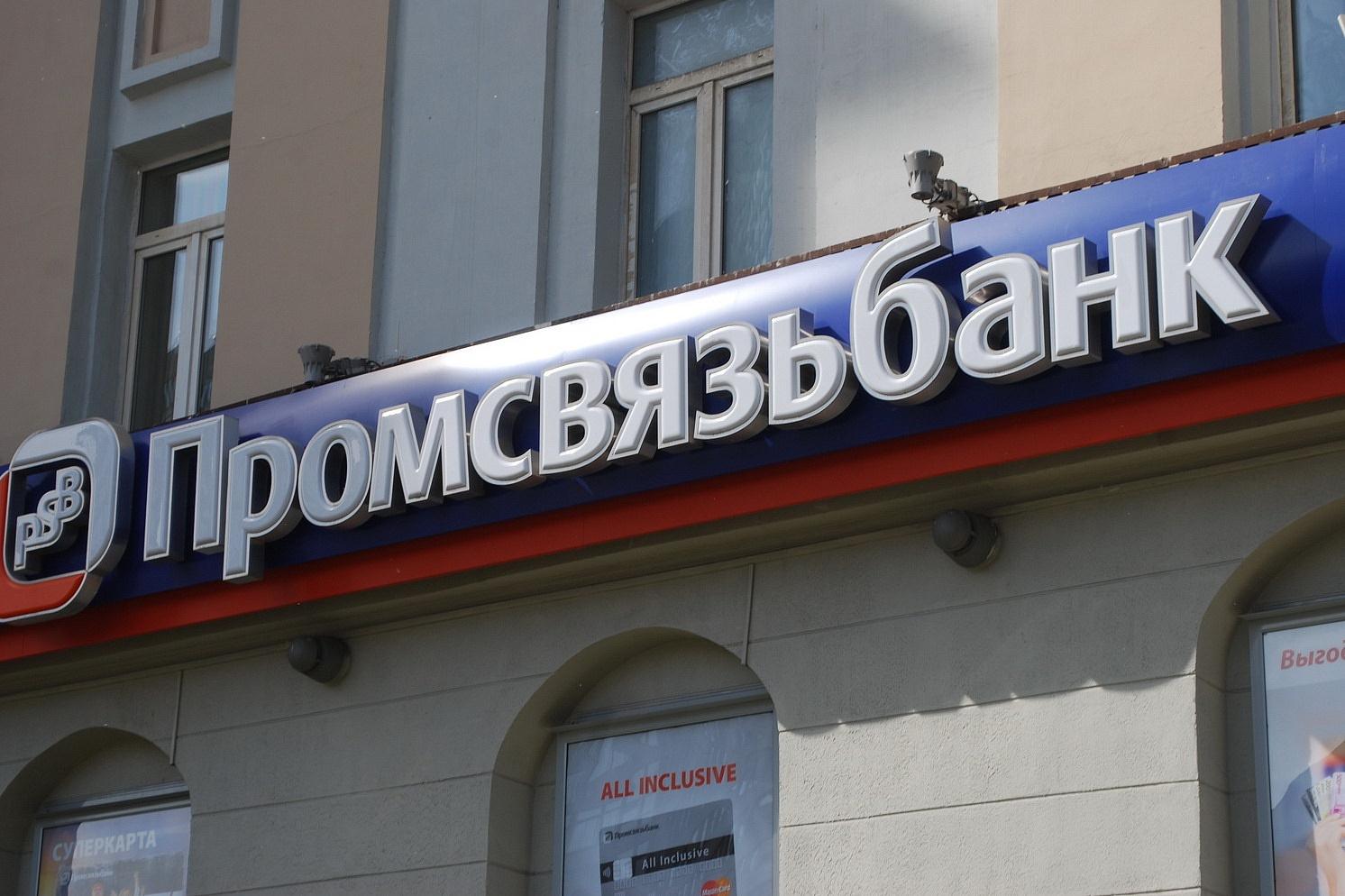 сомнения, промсвязьбанк санкт петербург ипотека робот ответил